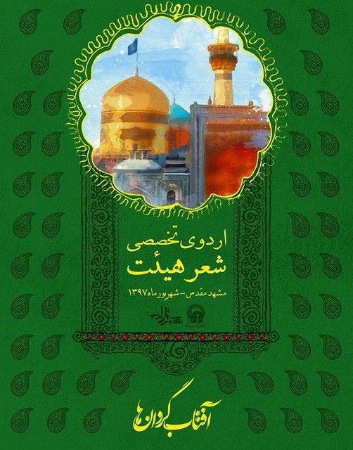 برگزاری اردوی شعر هیئت در مشهد