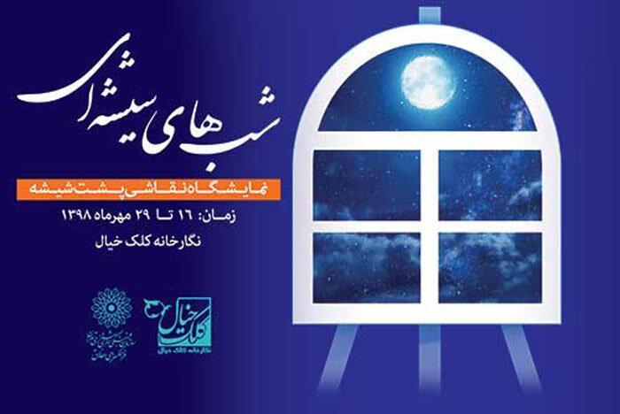 نمایشگاه شب های شیشه ای در نگارخانه کلک خیال