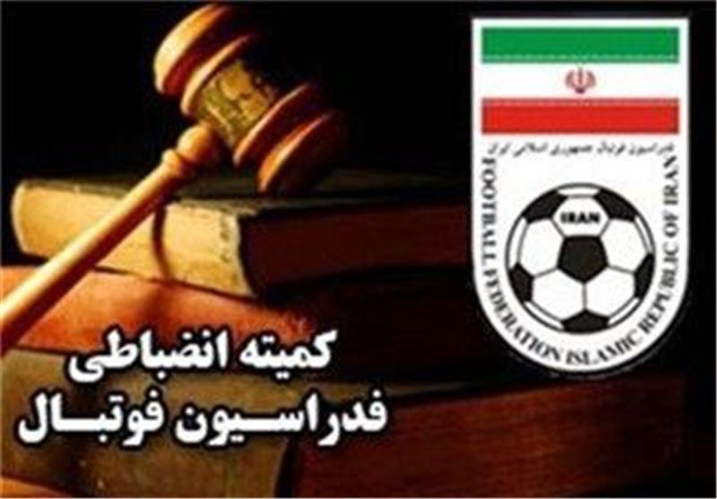 اعلام آرای کمیته انضباطی درباره تیم های فوتسال